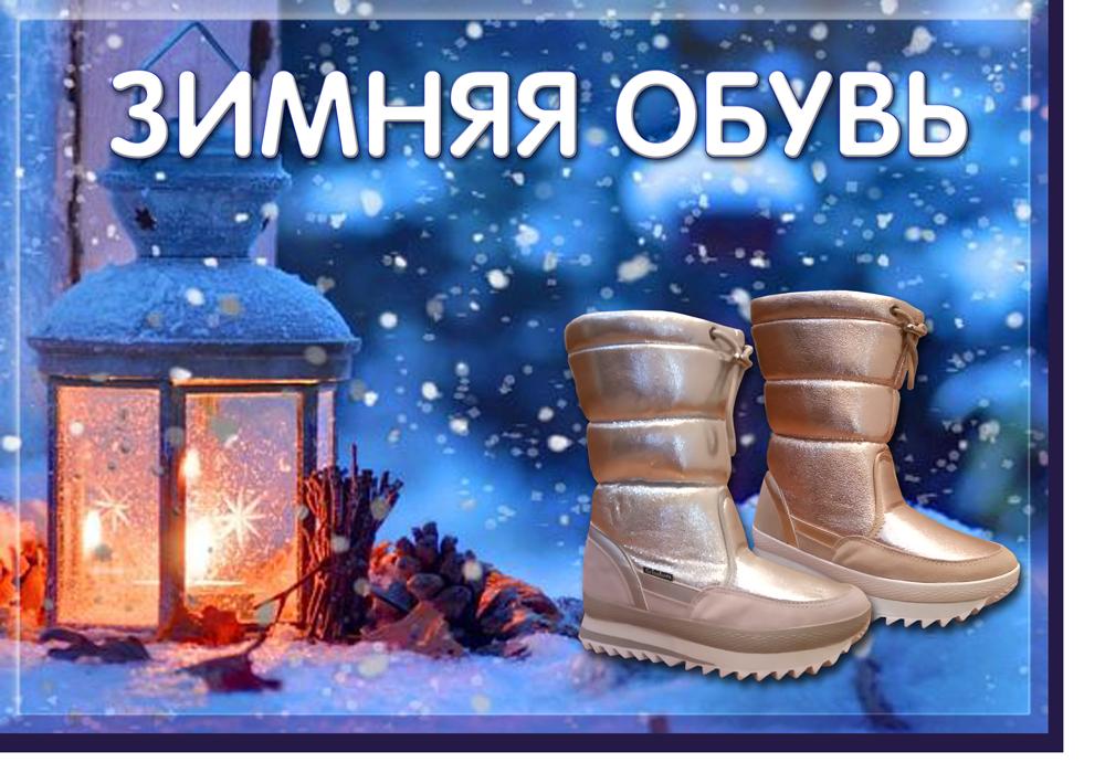 зимняя обувь оптом